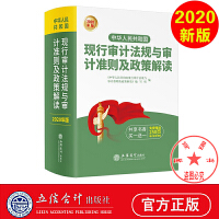 2018年新版  中华人民共和国现行审计法规与审计准则及政策解读
