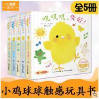 小鸡球球触感玩具书成长绘本系列套装共5册叽叽叽你好立体触摸发声洞洞认知鸡宝宝的故事婴儿0-3-4-6岁和幼儿一起玩