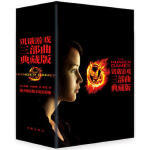 饥饿游戏:三部曲典藏版(横扫欧美各大图书奖项!同名电影11月21日全球上映!当当网独家销售。)