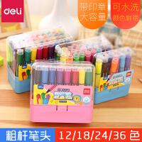 得力带印章水彩笔彩笔套装幼儿园儿童绘画套装小学生画画笔12色24色36色安全可水洗水彩笔套装