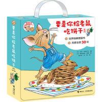 要是你给老鼠吃饼干系列(全9册)要是你给老鼠吃饼干 系列礼盒装全套9册正版非注音 儿童绘本国际获奖世界经典图画书 宝宝