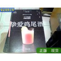 【二手旧书9成新】挚爱鸡尾酒(严选之味系列) /渡边一也、隋娟 译 中信出版集团?