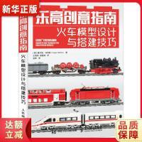 乐高创意指南 火车模型设计与搭建技巧 [德]霍尔格・马特斯(Holger Matthes) 9787115484192