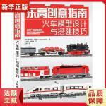 乐高创意指南 火车模型设计与搭建技巧 [德]霍尔格・马特斯(Holger Matthes) 人民邮电出版社 97871