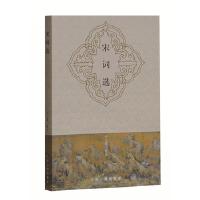 【新书店正版】宋词选 胡云翼 选注 上海古籍出版社 9787532546886