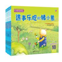 金色童年绘本-人际交往系列(第二辑)套装(共6册)