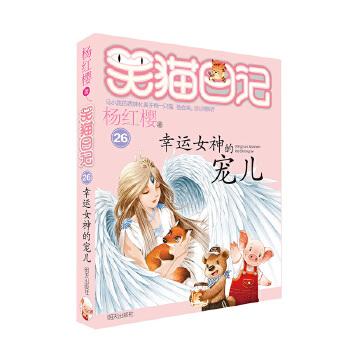 笑猫日记——幸运女神的宠儿 相信幸运,把握幸福,和笑猫一起去探索收获幸福感的秘密吧!