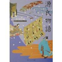 现货【深图日文】源氏物�Z ビギナ�`ズ クラシックス 源氏物语 KADOKAW 日本原装进口 正版书