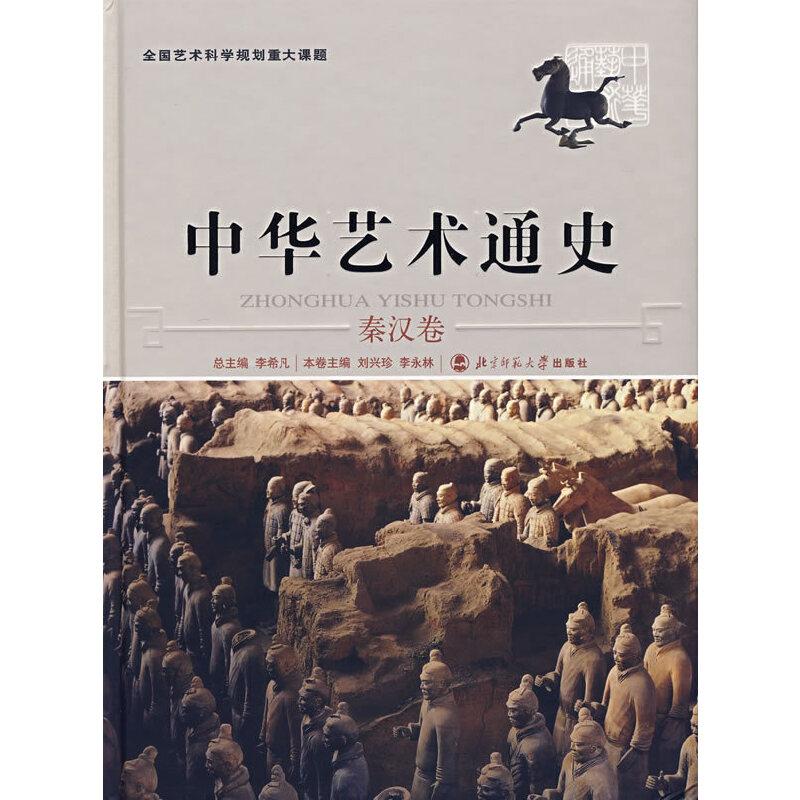 中华艺术通史3:秦汉卷
