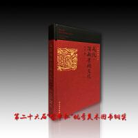 戎狄匈奴 青铜文化 草原丝路文明  全新正版