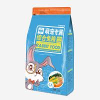 【支持礼品卡】垂耳兔粮幼兔成兔宠物兔粮兔饲料兔子粮2.5kg hs8