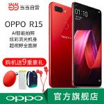 【当当自营】OPPO R15 梦镜版 6GB+128GB全网通 梦镜红 全面屏 移动联通电信4G手机 双卡双待