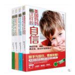 世界妈妈TOP教养智慧系列全4册 原来美国妈妈这样教自信 家庭教育亲子育儿 教育孩子的书籍书儿童教育书籍 好父母决定孩
