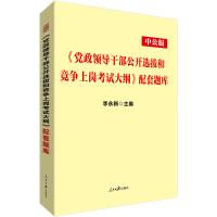 中公2019《党政领导干部公开选拔和竞争上岗考试大纲》配套题库