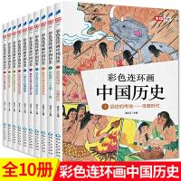 彩色连环画中国历史辑 全套10册中国历史图画书新版彩色连环画小人书 青少年儿童历史故事书籍写给儿童的中国历史全套连环画
