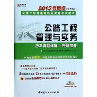 公路工程管理与实务历年真题详解&押题密卷(第4版,*版)