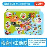 ?中国地图拼图儿童木质早教玩具2-3-4-5-6岁世界磁性拼版玩具?