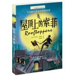 长青藤国际大奖小说书系 屋顶上的索菲 7-12-14岁儿童文学经典必读成长小说故事书籍老师推荐三年级四五六年级中小学生
