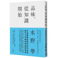 现货 品味,�闹��R�_始:日本�O�打造百�|品牌的美�W思考�g 水野学 �r�� 港台正版 繁体中文