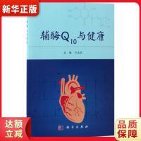 辅酶Q10与健康 9787030523686 王永兵 科学出版社 新华书店 正品保障