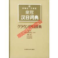 外研社 三省堂皇冠汉日词典(日)松冈荣志外语教学与研究出版社9787560037264