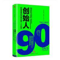 正版 创始人 新管理者如何度过第一个90天 樊登推荐 迈克尔.沃特金斯 著 创业 创新 畅销书籍