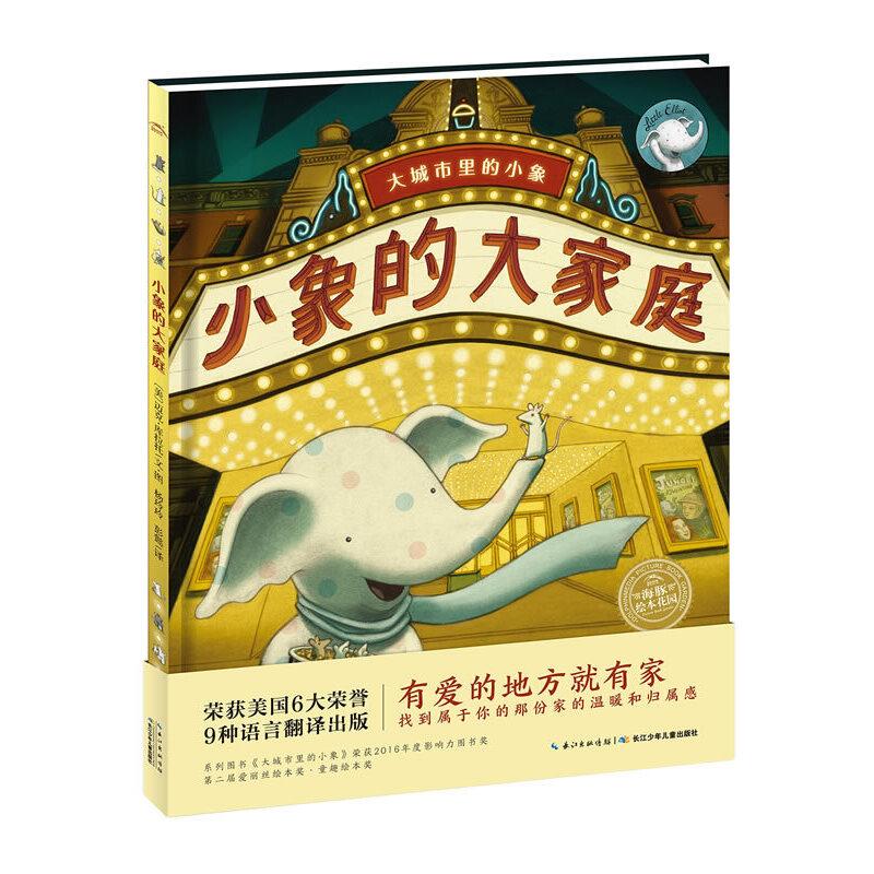 海豚绘本花园:小象的大家庭(精) 《大城市里的小象》续作感动上演,有爱的地方就有家,找到属于你的那份家的温暖和归属感。荣获美国六大荣誉,9种语言翻译出版,《柯克斯书评》《出版人周刊》《书单》一致推荐)(海豚传媒出品)