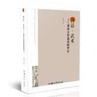 神话・武术:清华大学高访游学记