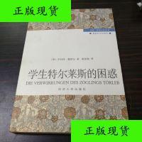 【二手旧书9成新】学生特尔莱斯的困惑 /[奥地利]罗伯特・穆西尔