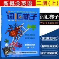 新概念英语词汇梯子二册上册中考备考新概念英语词汇书欢乐颂青少年英语教学研究中心