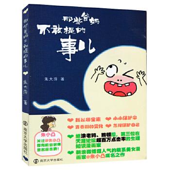 那些爸妈不敢提的事儿 孩子成长阅读生理教育漫画好书 南京大学出版社