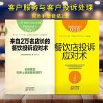客户服务与客户投诉处理实务手册套装2册来自2万名店长的餐饮投诉