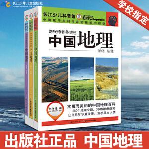 刘兴诗爷爷讲述 中国地理 全3册正版青少年科普讲给孩子的中国地理故事与初中8八年级教辅同步自然百科全
