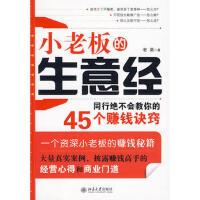 小老板的生意经 老莫 北京大学出版社
