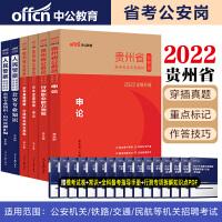 中公2018贵州省公务员录用考试申论 行政职业能力测验 15天快速突破 2本套
