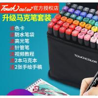 马克笔套装touch正品0号动漫学生用水彩笔手绘笔双头肤色初学者油性绘画笔美术36/60/80/48色小学生全套204色