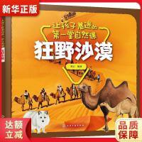 让孩子着迷的第一堂自然课――狂野沙漠 童心 化学工业出版社9787122337221【新华书店 品质保障】