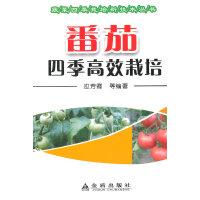 番茄四季高效栽培・蔬菜四季栽培新技术丛书