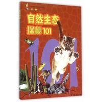 101探秘-自然生态探秘101
