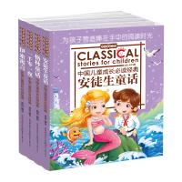 金苹果童书馆:世界经典童话(套装共4册)(安徒生、格林、一千零一夜、伊索)