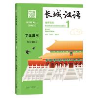 【正版全新】长城汉语生存交际1学生用书:第2版z