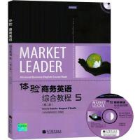 体验商务英语 综合教程5第五册 学生用书 教材 第二版 高等教育出版社 Market Leader体验商务英语教材
