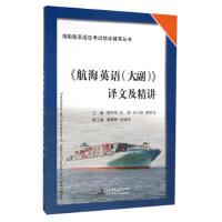 《航海英语(大副)》译文及精讲 曾冬苟,张甜,刘小娟 9787563233083