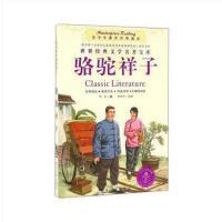 骆驼祥子 老舍;张合宁  延边大学出版社 9787563494880 中小学教辅 中小学课外读物