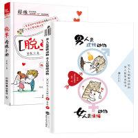 脱单修炼手册+男人是逻辑动物 女人是情绪动物 2册解决和改善恋爱中婚姻中的男女两性关系健康感情书恋爱两性沟通
