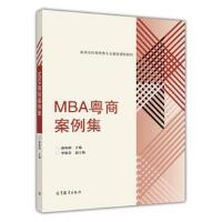 MBA粤商案例集 正版 雍和明 9787040393712