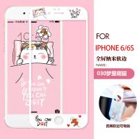 20190530180735485苹果6钢化膜全屏全包边卡通可爱6splus手机前膜iphone6屏保sp六mo玻璃贴
