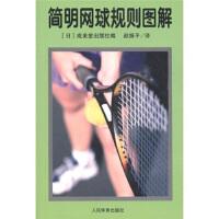 简明网球规则图解 [日] 成美堂出版社,赵振平 绘 9787500925927