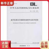直升机激光扫描输电线路作业技术规程 国家能源局 发布 中国电力出版社 9787121373206『新华书店 品质保障』