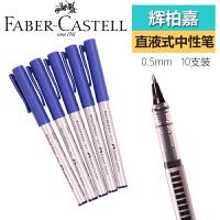 辉柏嘉直液式中性笔0.5mm学生高中走珠笔水笔2493白领办公笔